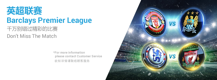 [iBET Malaysia]Barclays Premier League 1516!