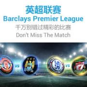 [iBET Malaysia]Barclays Premier League 15/16