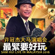 SAM HUI Concert Ticket Lucky Draw in iBET Online Casino