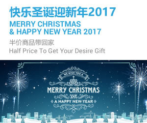 iBET Lucky Draw Christmas & Happy New Year 2017